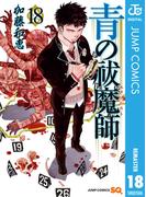 青の祓魔師 リマスター版 18(ジャンプコミックスDIGITAL)