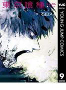 東京喰種トーキョーグール:re 9(ヤングジャンプコミックスDIGITAL)