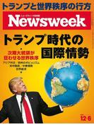 ニューズウィーク日本版 2016年 12/6号(ニューズウィーク)