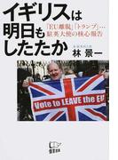 イギリスは明日もしたたか 「EU離脱」「トランプ」…駐英大使の核心報告