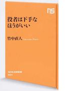 役者は下手なほうがいい (NHK出版新書)(生活人新書)