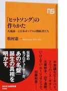 「ヒットソング」の作りかた 大滝詠一と日本ポップスの開拓者たち (NHK出版新書)(生活人新書)