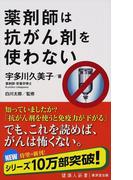 薬剤師は抗がん剤を使わない (健康人新書)(健康人新書)
