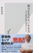 視力を失わない生き方 日本の眼科医療は間違いだらけ (光文社新書)(光文社新書)