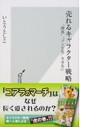 """売れるキャラクター戦略 """"即死""""""""ゾンビ化""""させない (光文社新書)(光文社新書)"""