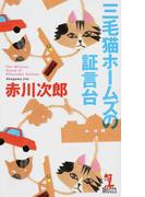 三毛猫ホームズの証言台 (KAPPA NOVELS 三毛猫ホームズシリーズ)