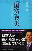 「国富」喪失 グローバル資本による日本収奪と、それに手を貸す人々