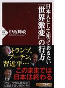日本人として知っておきたい「世界激変」の行方 (PHP新書)(PHP新書)