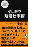 小山昇の超速仕事術 (PHPビジネス新書)(PHPビジネス新書)