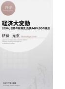 経済大変動 「日本と世界の新潮流」を読み解く60の視点 (PHPビジネス新書)(PHPビジネス新書)