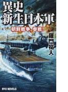 異史・新生日本軍 1 朝鮮戦争、参戦! (RYU NOVELS)