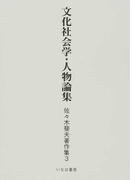 佐々木斐夫著作集 3 文化社会学・人物論集