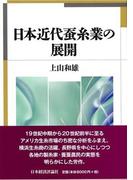 日本近代蚕糸業の展開