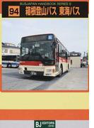 箱根登山バス 東海バス (バスジャパンハンドブックシリーズS)