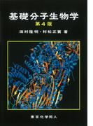基礎分子生物学 第4版