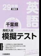 千葉県高校入試模擬テスト英語 29年春受験用