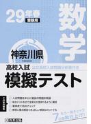 神奈川県高校入試模擬テスト数学 29年春受験用