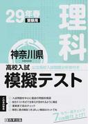 神奈川県高校入試模擬テスト理科 29年春受験用