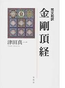 梵文和訳金剛頂経