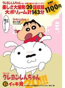 TVシリーズクレヨンしんちゃん 嵐を呼ぶイッキ見20!!! やっとおウチが出来ました!ずっとシロと一緒だゾ編
