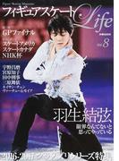 フィギュアスケートLife Figure Skating Magazine Vol.8 羽生結弦GPファイナル速報/NHK杯/スケートアメリカ/スケートカナダ (扶桑社MOOK)(扶桑社MOOK)