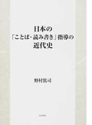 日本の「ことば・読み書き」指導の近代史