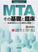 MTAその基礎と臨床 生体材料としての現状と展望