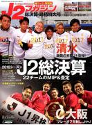 スポーツマガジン 2017年 01月号 [雑誌]