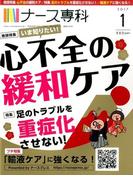 ナース専科 (NURSE SENKA) 2017年 01月号 [雑誌]