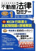不動産法律セミナー 2017年 01月号 [雑誌]
