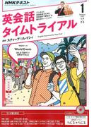 NHK ラジオ英会話タイムトライアル 2017年 01月号 [雑誌]