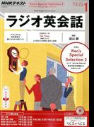 NHK ラジオ英会話 2017年 01月号 [雑誌]