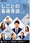 NHK しごとの基礎英語 2017年 01月号 [雑誌]