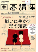 NHK 囲碁講座 2017年 01月号 [雑誌]