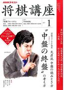 NHK 将棋講座 2017年 01月号 [雑誌]