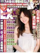 EX (イーエックス) 大衆 2017年 01月号 [雑誌]