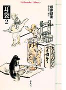 耳袋 2(平凡社ライブラリー)