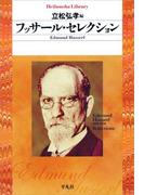 フッサール・セレクション(平凡社ライブラリー)