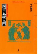 四書五経入門(平凡社ライブラリー320)