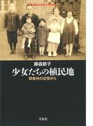 少女たちの植民地(平凡社ライブラリー)