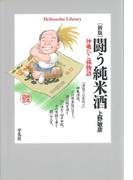 新版 闘う純米酒(平凡社ライブラリー)