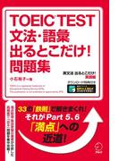 [新形式問題対応/音声DL付]TOEIC(R) TEST 文法・語彙 出るとこだけ! 問題集(TOEIC出るとこだけ!シリーズ)