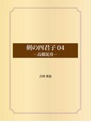 剣の四君子 04 高橋泥舟