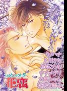 web花恋 vol.61(web花恋)