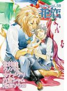 web花恋 vol.58(web花恋)