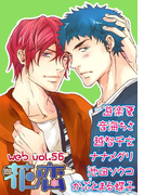 web花恋 vol.56(web花恋)