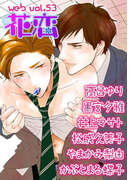 web花恋 vol.53(web花恋)