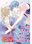 web花恋 vol.45(web花恋)