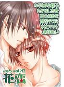 web花恋 vol.43(web花恋)