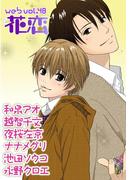 web花恋 vol.40(web花恋)